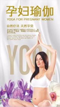 孕妇瑜伽修身健身养生场馆