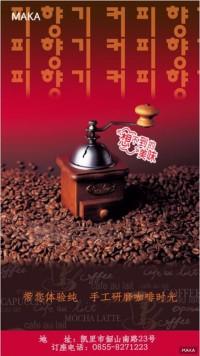 韩式咖啡机产品宣传海报棕色调