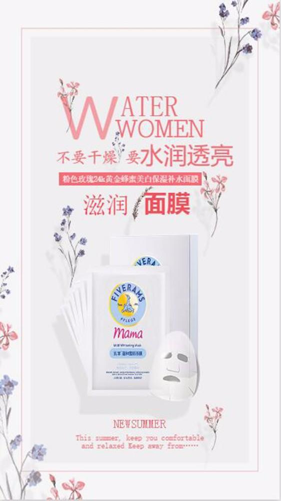 化妆品宣传14