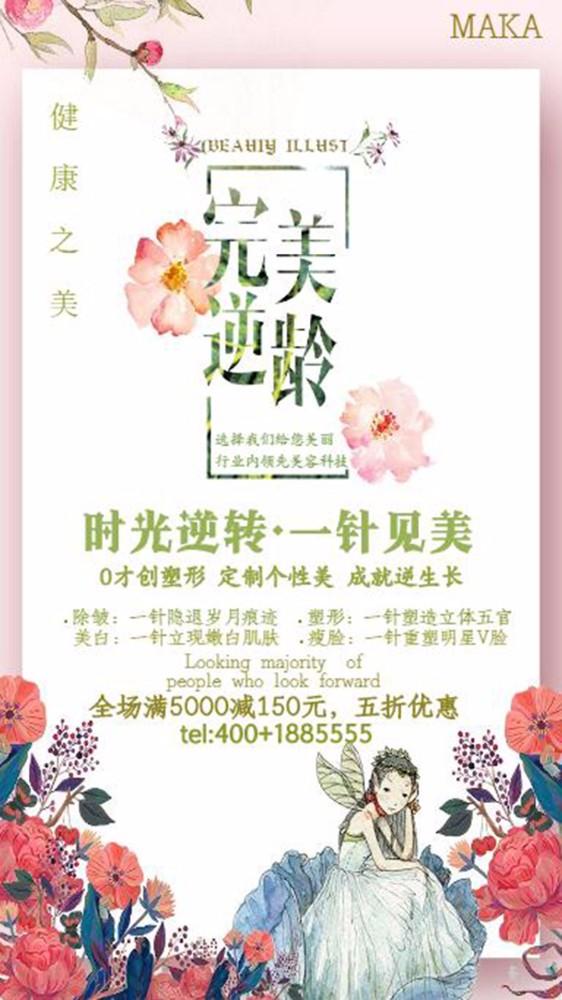 美妆宣传海报粉色调