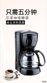 咖啡机产品宣传海报白色调