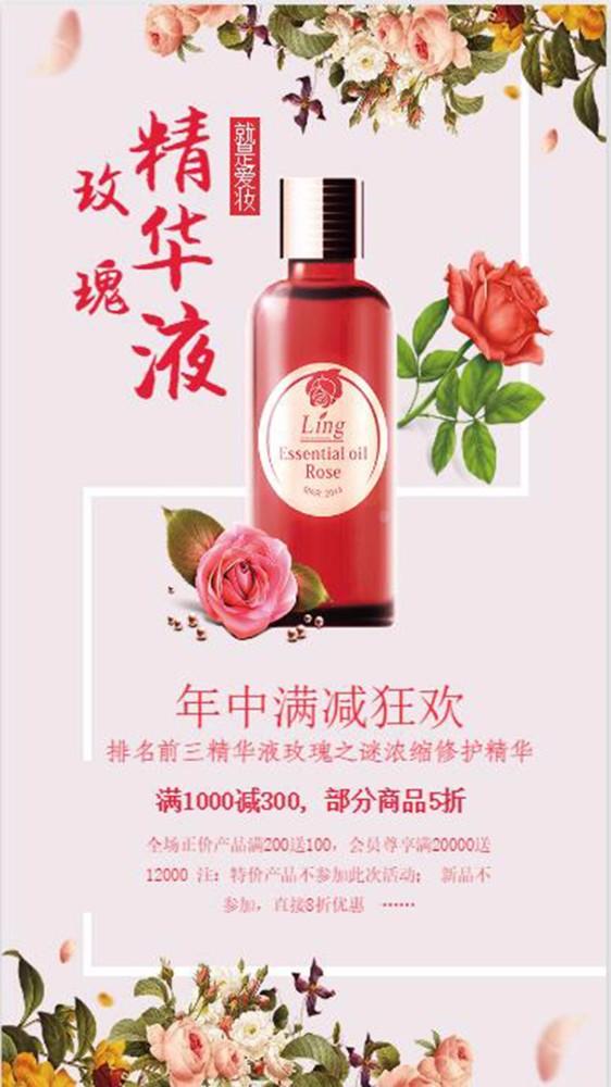 玫瑰精华液护肤产品宣传