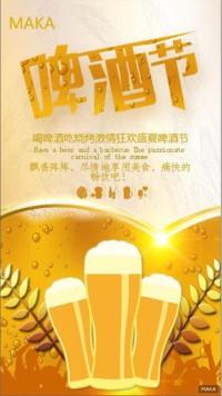 黄色调的啤酒节宣传