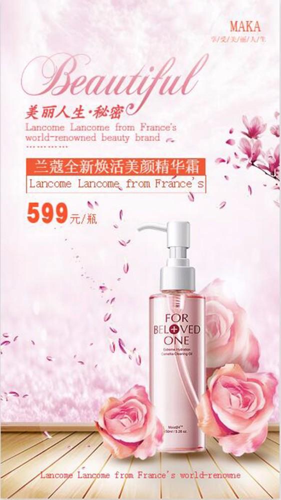 化妆品宣传4