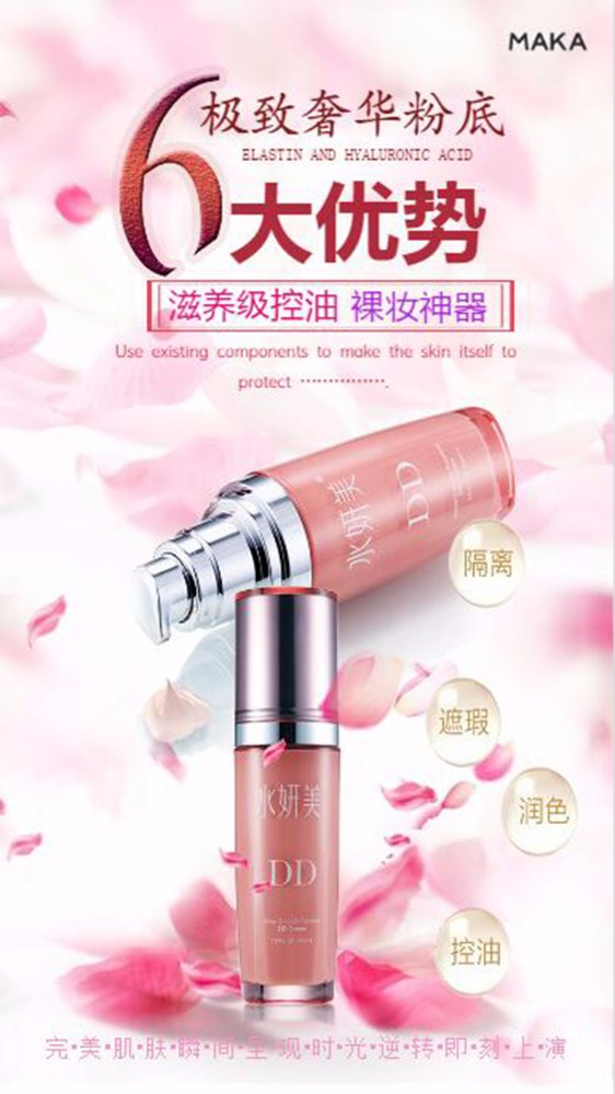 化妆品宣传2