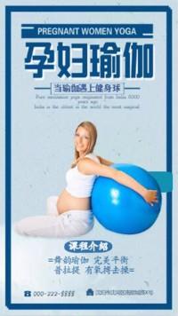 瑜伽遇健身球孕妇健身养身馆