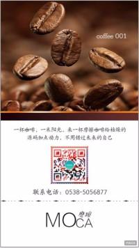可咖啡豆宣传海报棕白色调