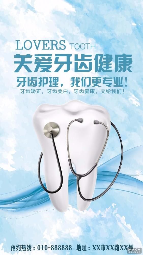 湖蓝色 牙科医院护理海报