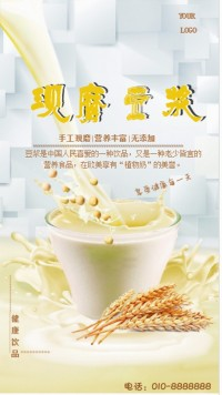 早餐店宣传海报