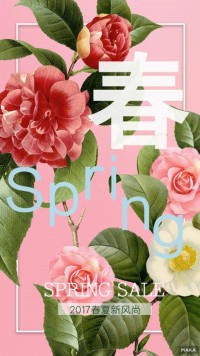 春季花宣传海报