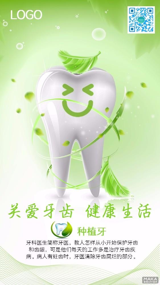 小清新牙齿健康宣传海报