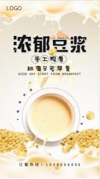 早餐海报宣传