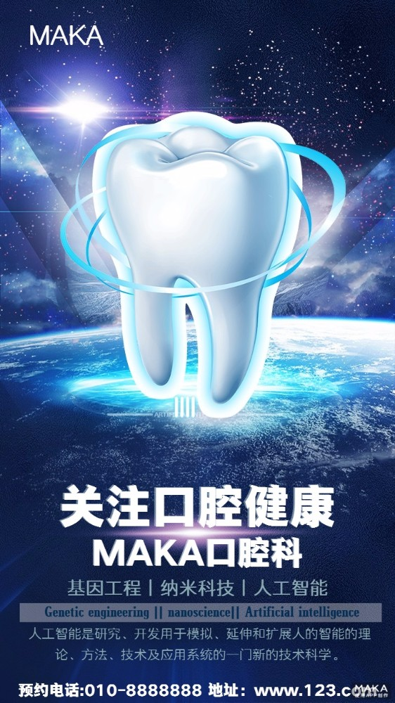 星空牙科医院整型宣传海报