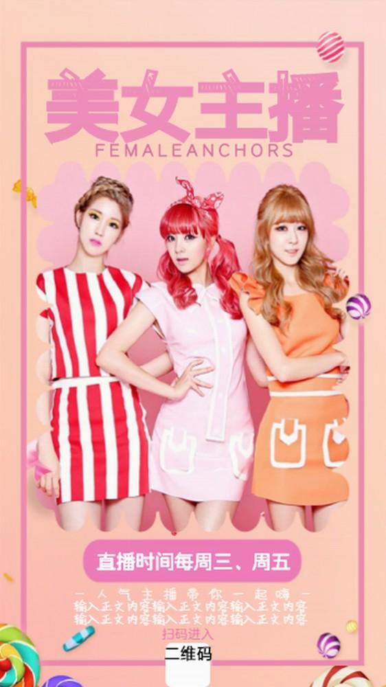 粉色可爱风主播海报