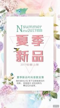 夏季新品时尚首发海报
