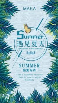 森系夏日促销活动海报