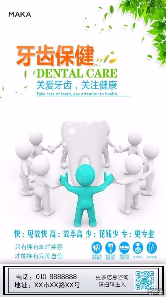 牙科保健宣传海报
