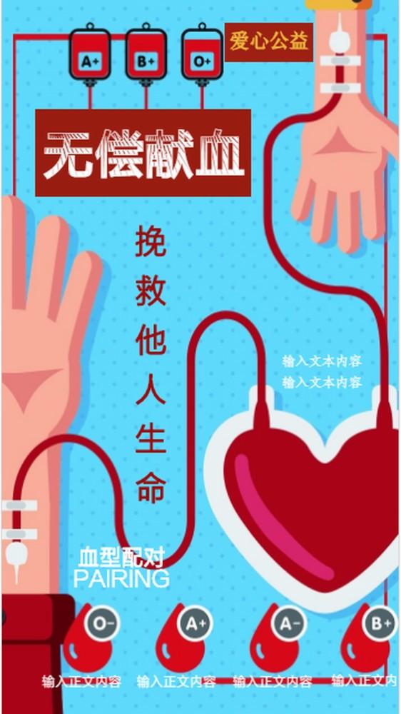 无偿献血公益活动海报