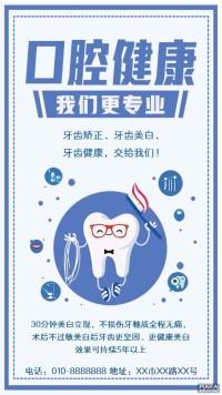 可爱风格 牙齿健康广告