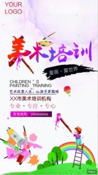 色彩美术培训招生模版