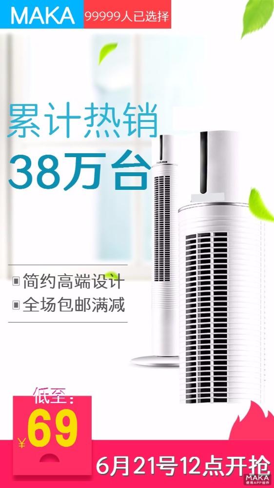 夏日家电清爽宣传海报