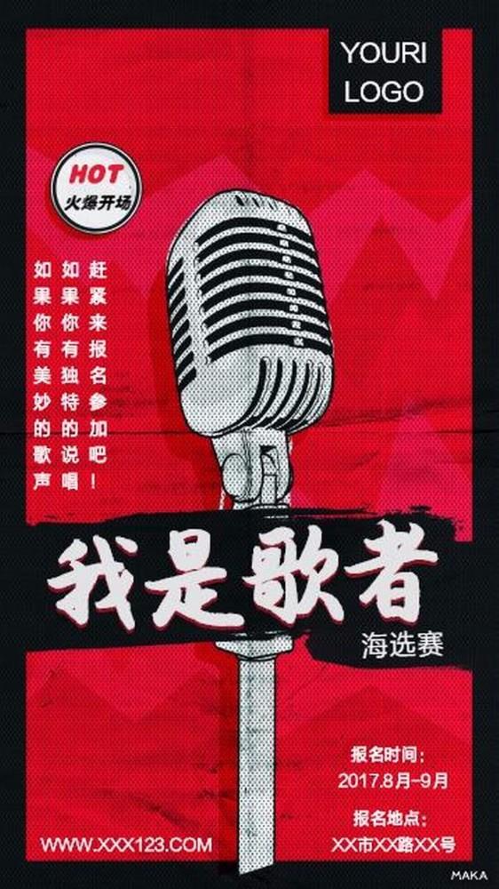 歌唱比赛报名海报