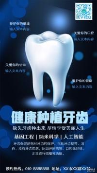 简约牙科医药宣传