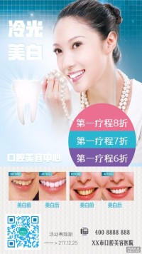 口腔医学美容宣传海报
