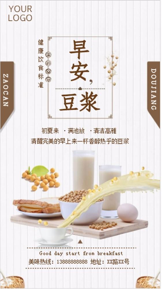 早餐宣传海报