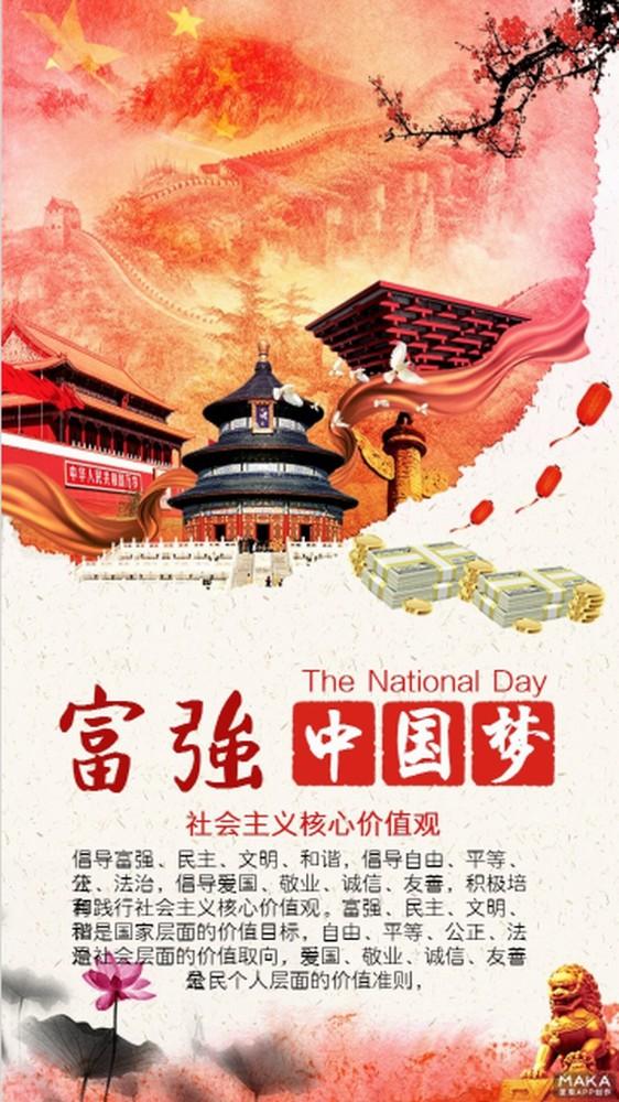 国庆节文化宣传海报