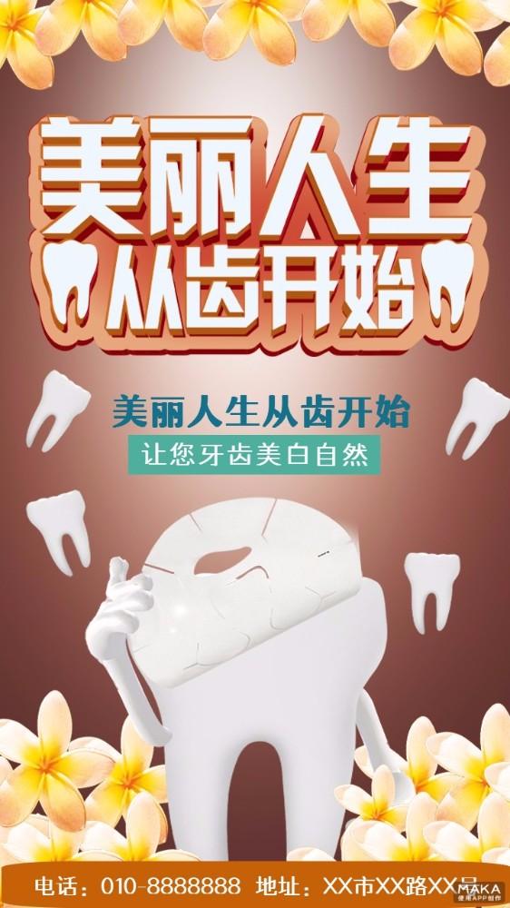 美牙人生 牙科医院宣传广告