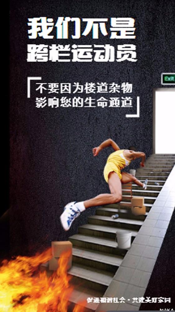 安全知识公益海报