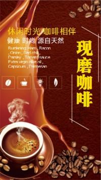 消磨咖啡海报