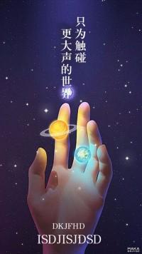 星空大气文艺海报