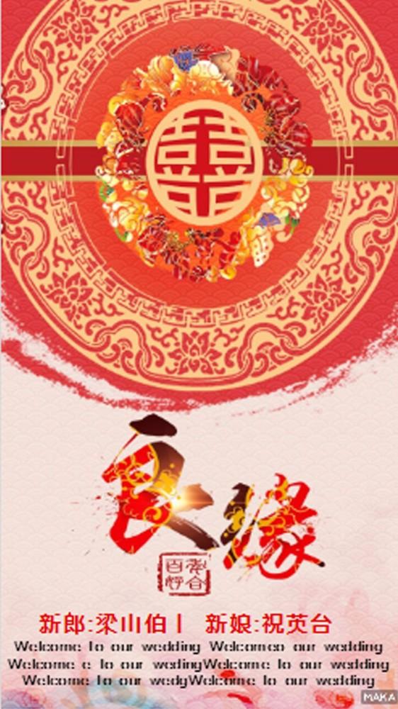 喜庆中式婚礼请柬