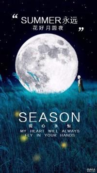 夏季月圆海报