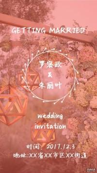 婚礼浪漫结婚请柬