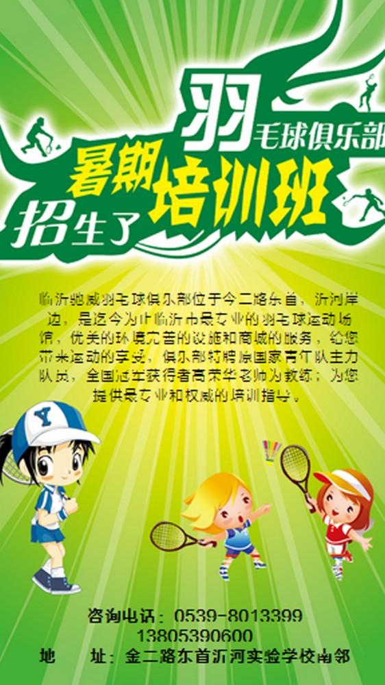 暑期羽毛球培训班