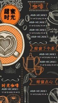 时光咖啡海报