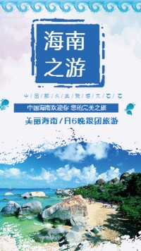海南旅游宣传海报旅行社宣传景区推广