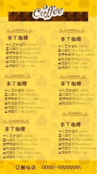 黄色系咖啡海报