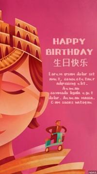 生日快乐祝福贺卡