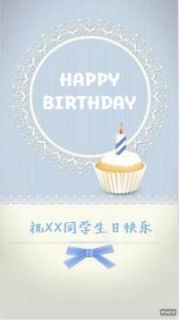 清新生日祝福海报
