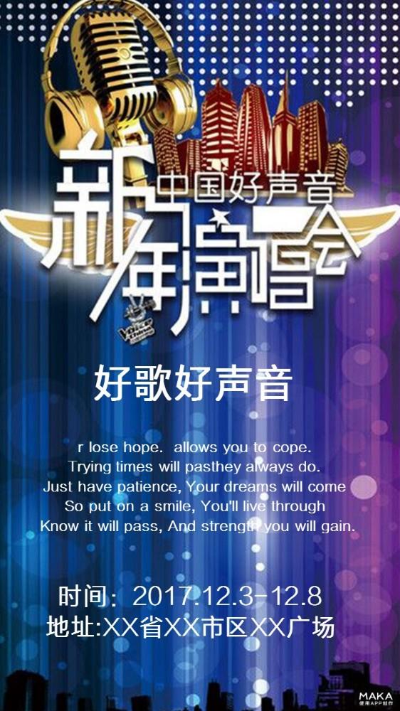 新年演唱会海报