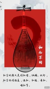 琵琶古风海报