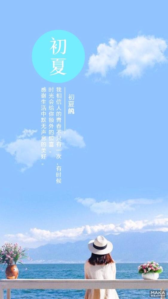 海边文艺初夏海报