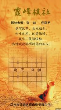 棋社社团海报