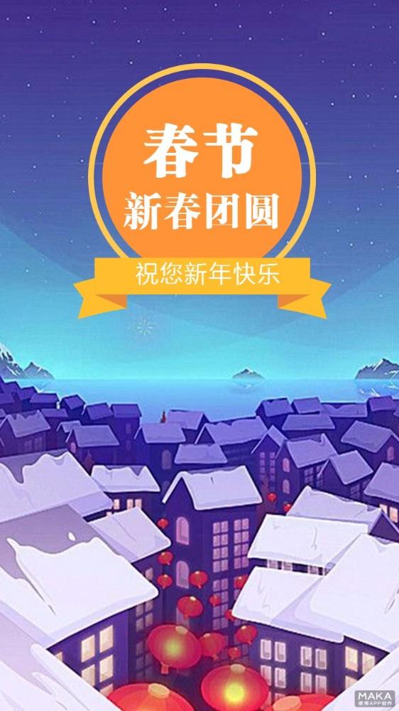 春节祝福海报