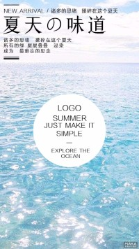 夏季海洋清新海报