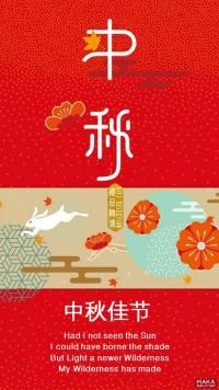 简约大气中秋节海报